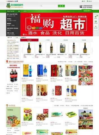 yabo vip福购超市