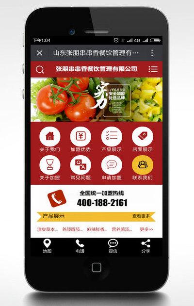 串串香餐饮管理公司手机版