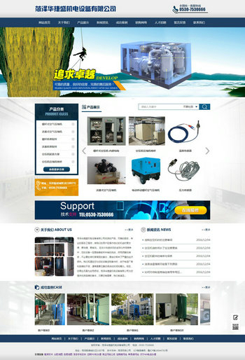 华捷盛机电设备有限公司