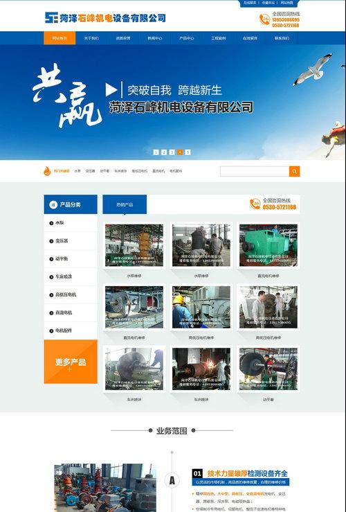 石峰机电设备有限公司