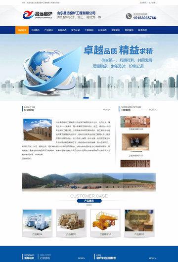 山东窑炉公司yabo亚博微博建设