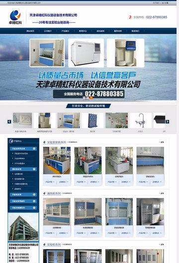 仪器设备公司yabo亚博微博建设