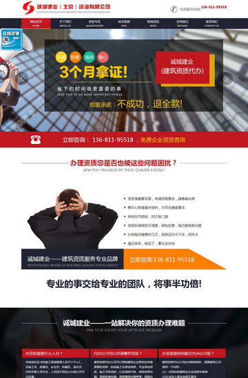 资质代办咨询企业yabo亚博微博建设