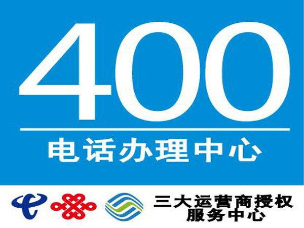山东聊城400电话办理申请运营中心