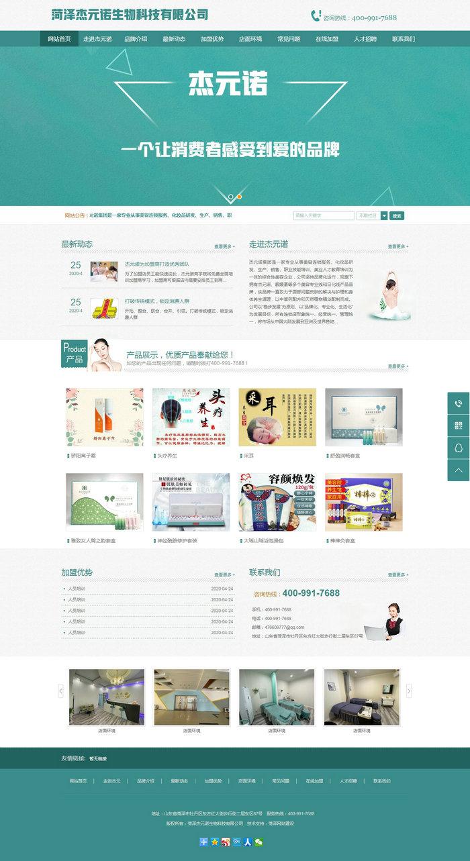 yabo vip杰元诺生物科技有限公司-首页.jpg