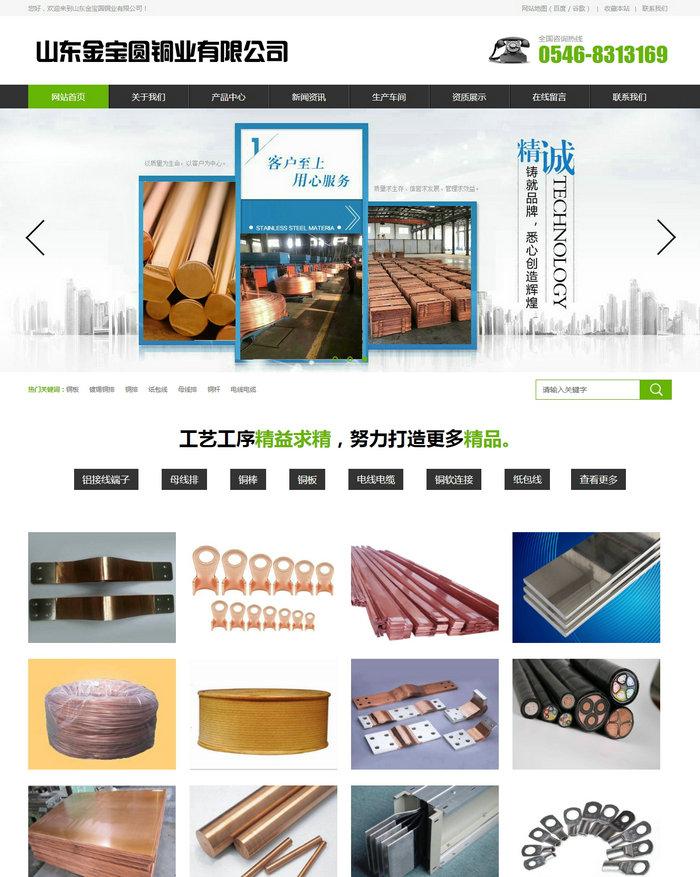 山东铜业有限公司