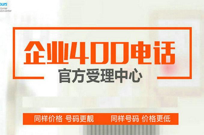 yabo vip400电话办理申请价格多少钱