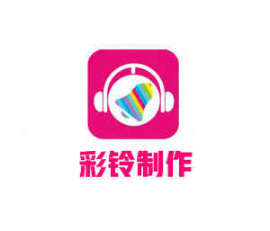 yabo vip彩铃制作