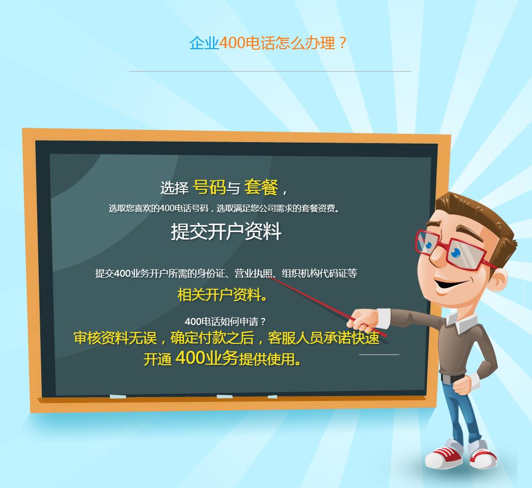 菏澤400電話辦理_菏澤400電話申請中心-菏澤400電話辦理公司.png