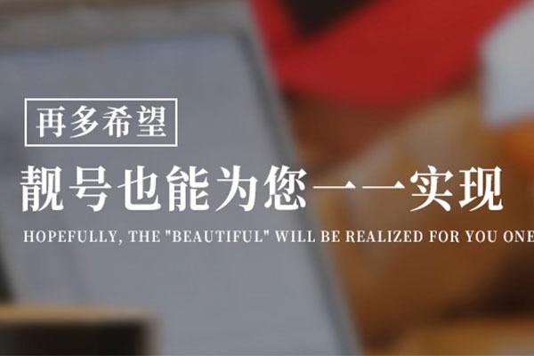 yabo vip手机靓号出售.jpg