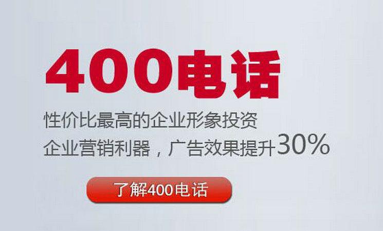 单县400电话办理多少钱|单县400电话申请公司在哪?