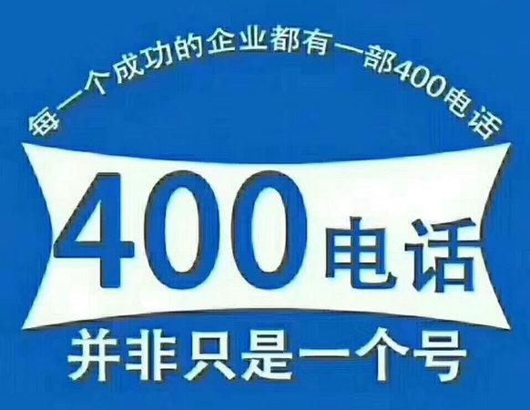 巨野400电话申请公司在哪,巨野400电话办理多少钱?
