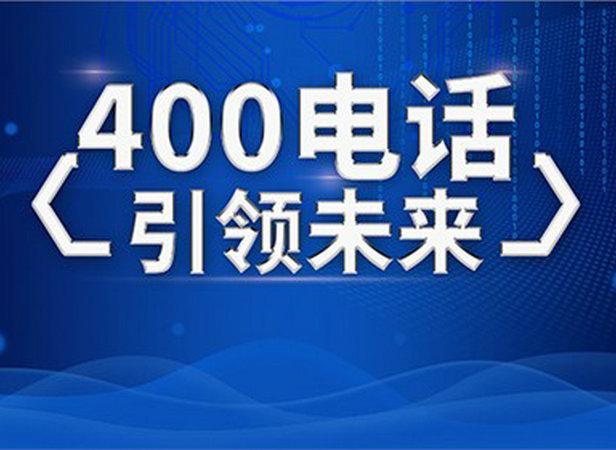 东明400电话申请公司在哪,东明400电话办理多少钱一年?